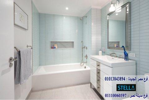 اماكن بيع وحدات حمامات * شركة ستيلا ،  تبدا  من 2250 جنيه   01207565655