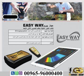 نقدم لك اصغر اجهزة كشف الذهب 2020 | جهاز ايزي واي | فى مصر
