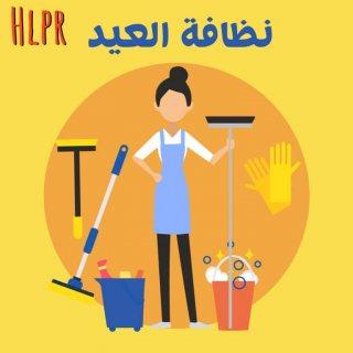 تنظيف مكاتب وشقق بمدينة نصر ومصر الجديدة