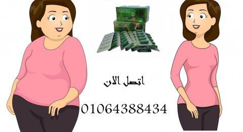 كبسولات بلارينا لإنقاص الوزن وحرق الدهون