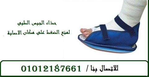 حذاء الجبس الطبى لمنع الضغط على مكان الاصابة