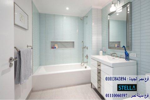 شركة وحدات حمام *شركة ستيلا ، تبدا من 2250 جنيه 01110060597
