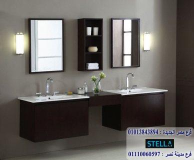 وحدة حمام   * شركة ستيلا ،  تبدا  من 2250 جنيه   01110060597