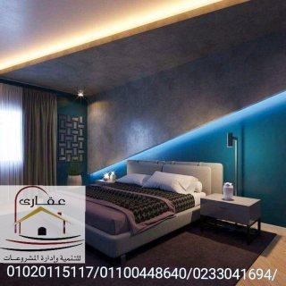 تصاميم ديكورات ناعمة شركه عقاري 01100448640  عقاري