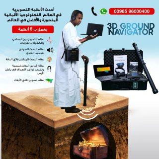 اجهزة كشف الذهب فى مصر عملاق الاستكشاف 2020 | جهاز جراوند نافيجيتور