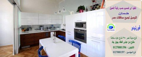 مطابخ بولى لاك الوان * اشترى مطبخك بافضل  سعر   01270001597