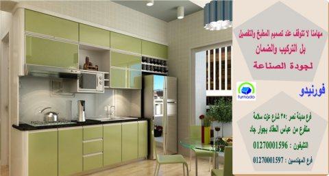 بولي لاك مطبخ / اشترى مطبخك بافضل سعر 01270001597