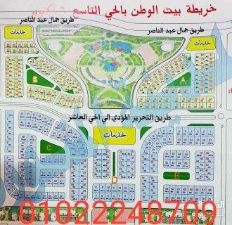 للبيع ارض 600م بيت الوطن اكتوبر الحى التاسع  E