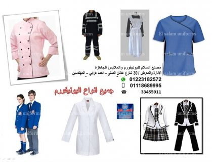 Uniform 01223182572