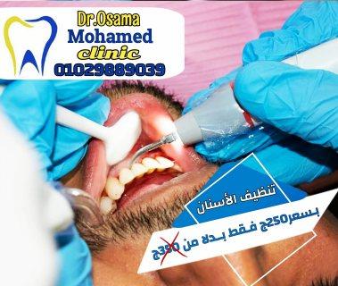 عرض تنظيف الاسنان من الجير ب250ج فقط
