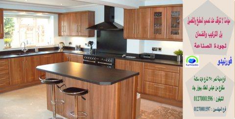 شركات مطابخ * اشترى مطبخك بافضل  سعر   01270001597