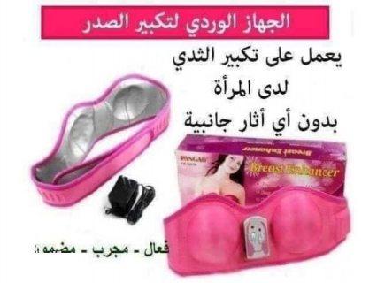 جهاز تكبير الثدى الوردى لعلاج صغر الثدى
