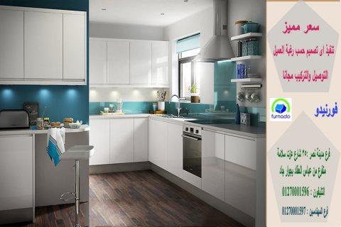مطابخ اكريليك * اشترى مطبخك بافضل  سعر   01270001596