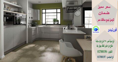 مطابخ خشب اكريليك* اشترى مطبخك بافضل  سعر   01270001597