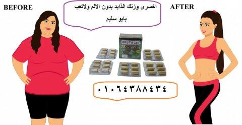 اخسرى وزنك واكسبى صحتك مع كبسولات بايو سليم