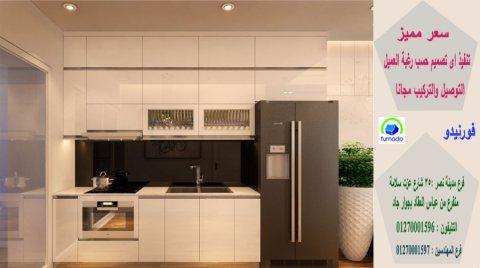 شركات تصميم مطابخ* اشترى مطبخك بافضل  سعر   01270001597