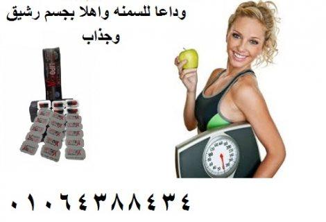 اخسرى وزنك واكسبى صحتك مع كبسولات ليبوتركس الاسود