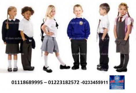 يونيفورم حضانات - ازياء مدارس للاطفال 01223182572
