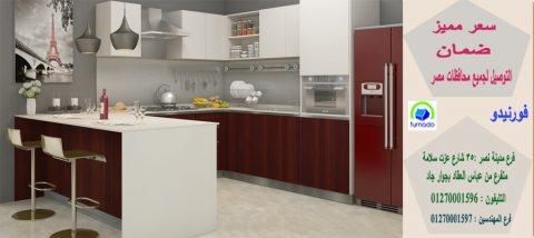 مطابخ بوليلاك / اشترى مطبخك بافضل  سعر   01270001596