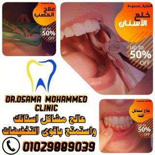 افضل دكتور اسنان متخصص لعلاج مشاكل اللثة