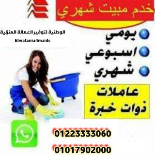 نوفر عاملة النظافة والمربية وراعية المسنين بجميع المحافظات01017902000