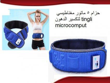 حزام 5 ماتور المغناطيسى لتكسير الدهون وخسارة الوزن01283360296