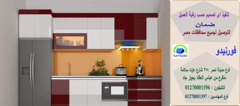 اشكال مطابخ اكليريك * اشترى مطبخك بافضل  سعر   01270001597