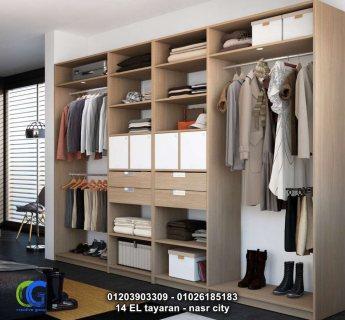 تصاميم حديثة للدريسنج روم - 01203903309