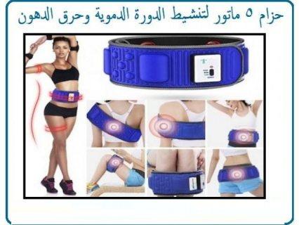 حزام 5 ماتور المغناطيسى لتكسير الدهون وخبير خسارة الوزن
