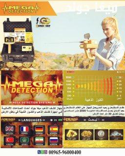 جهاز كشف الذهب الخام فى مصر | ميغا جولد | 2020