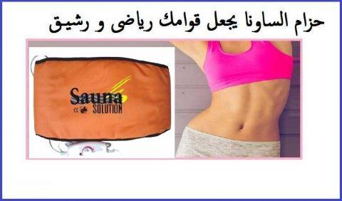 حزام ساونا سلطي لتذويب الدهون المتراكمه من خلال الحراره