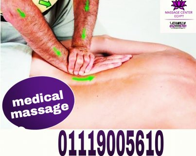 medical massage_massage center egypt