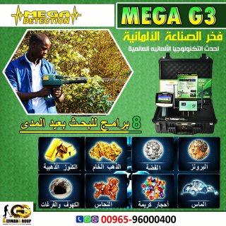 اجهزة كشف الذهب ميغا جي3 الالمانى فى مصر | 2020 |