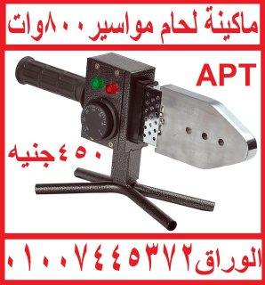ماكينة لحام مواسير بلاستيك 800 وات apt