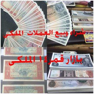 خبراء شراء العملات الملغيه والمليون عرقي باعلي الاسعار في مصر