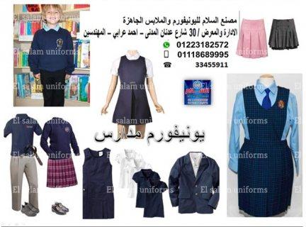 مصنع يونيفورم مدارس _(شركة السلام لليونيفورم  01118689995 )