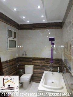تصاميم حمامات صغيرة / مقاسات الحمامات الصغيرة / تصميم حمامات 2020 /عقارى