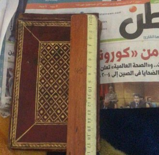 مصحف أئرى و مجلد للبيع 3.5 مليون دولار
