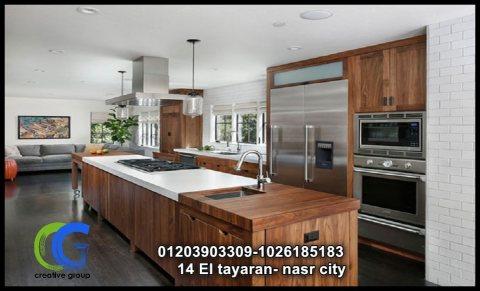 شركة مطبخ – كرياتف جروب - 01026185183