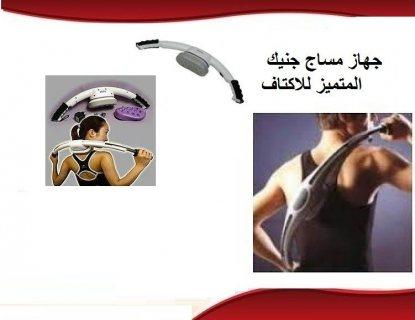 جهاز جنيك لتدليك كامل للجسم يساعد علي استرخاء العضلات