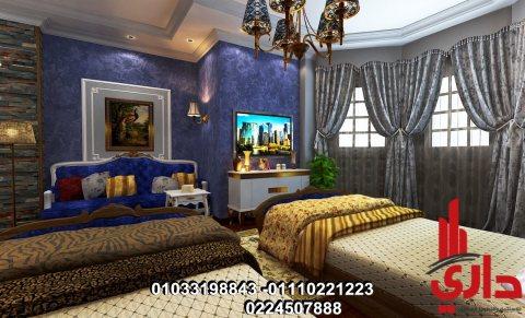 شركه داري للديكور 01033198843