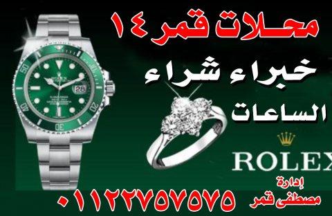 اماكن شراء الساعات  السويسري المستعمله في مصر باعلي الاسعار