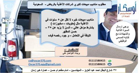 مطلوب مناديب مبيعات لكبري شركات الاغذيه بالرياض -  السعوديه