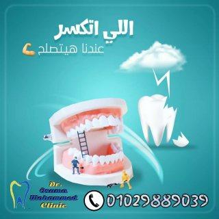 افضل عيادة اسنان لتجميل الأسنان