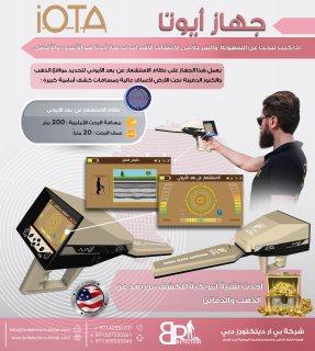 جهاز كشف الذهب - ايوتا اجاكس