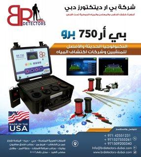 جهاز كشف المياه الجوفية - BR 750 Professional