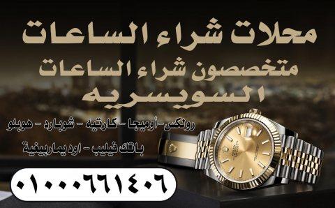 نشتري بأحسن سعر في مصر مطلوب جميع الساعات الرولكس أي حالة لكل الساعات القيمة