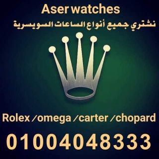 وكيل شراء ساعات رولكس في مصر محلات