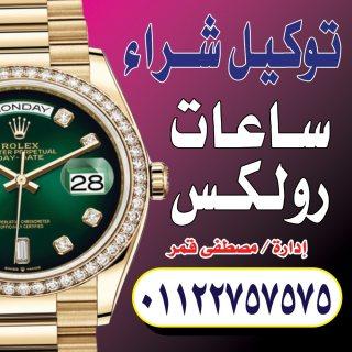 متميزون في شراء الساعات السويسري بافضل الاسعار في مصر