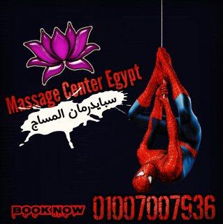 مساج مصر سبايدرمان المساج